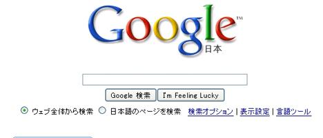 Googleでよく私が使う検索テクニックまとめ