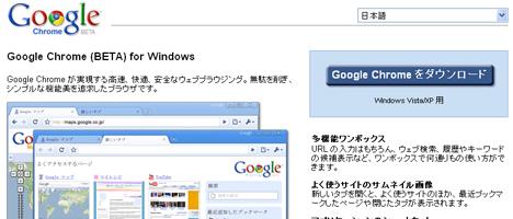 ブラウザ戦争勃発!IE8、FireFox3、そしてGoogle「クローム」