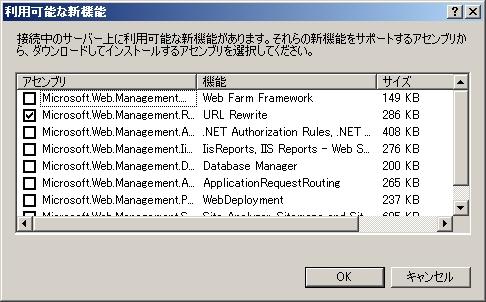 IIS_Remore