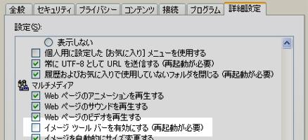 ツールバーの「ツール」「インターネットオプション」「詳細設定」より「イメージツールバーを有効にする」のチェックを外す