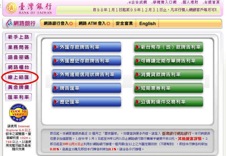 換日幣 換外幣 外幣提款機 優惠 線上結匯 兆豐匯率 台灣銀行 及期匯率 現金匯率