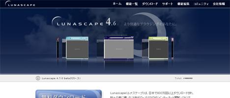 インターネットがより快適に!超多機能ブラウザ「Lunascape」
