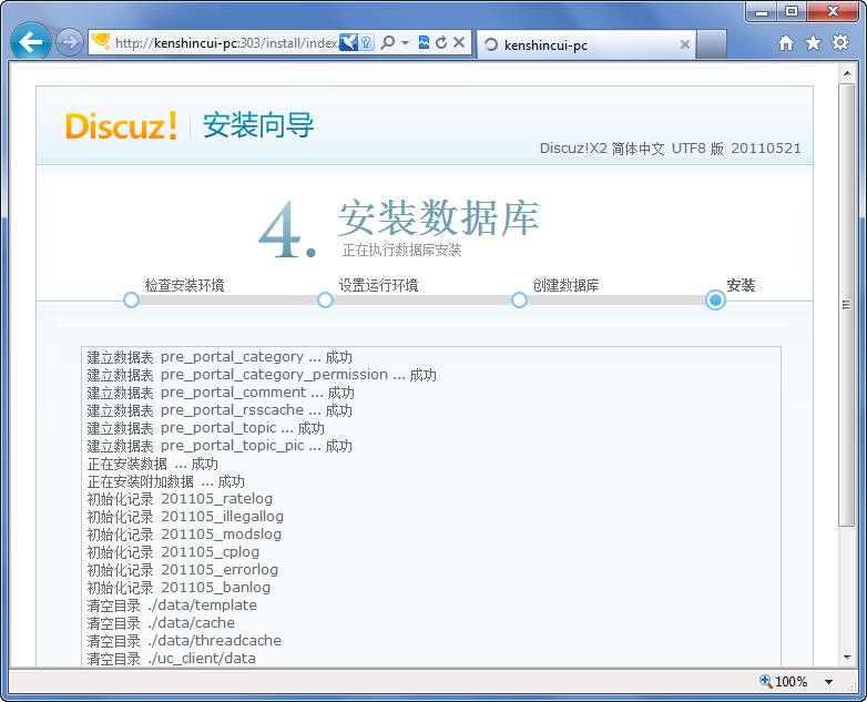discuzx20_setup5