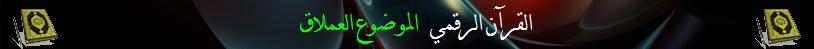القرآن الرقمي وإعراب القرآن Qnr4vc