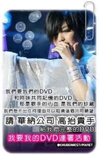 我要我們的DVD  我們和阿妹共同記憶的DVD 請 華納公司  高抬貴手。