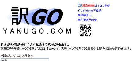 瞬時に英単語の日本語訳を表示してくれるサイト
