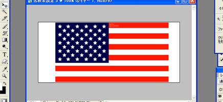 ネットからアメリカ国旗をちょこっと拝借