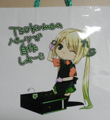 tsukumo-06.jpg (440×480)