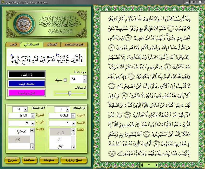 القرآن الرقمي وإعراب القرآن 20utyrl