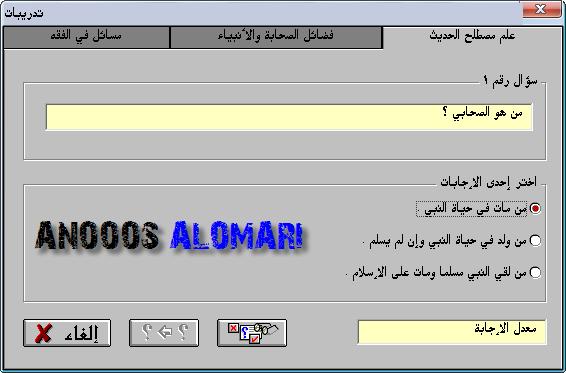 القرآن الرقمي وإعراب القرآن 10mv4wp