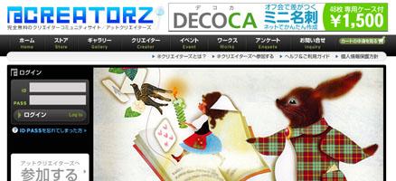 デザイナーやクリエイターが読むためのニュースサイト