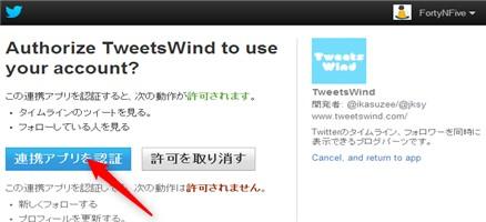TweetsWindへアクセス