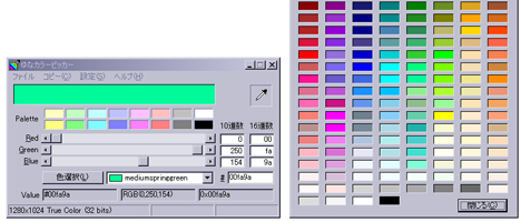 画面上全ての色をRGBで取得できるフリーソフト「ゆなカラーピッカー」