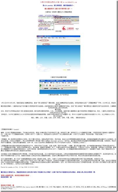 看三聚氰胺集团新闻有感_by racle