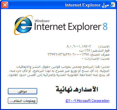 انترنت اكس بلور 8 افظل متصفح واطور 8.jpg