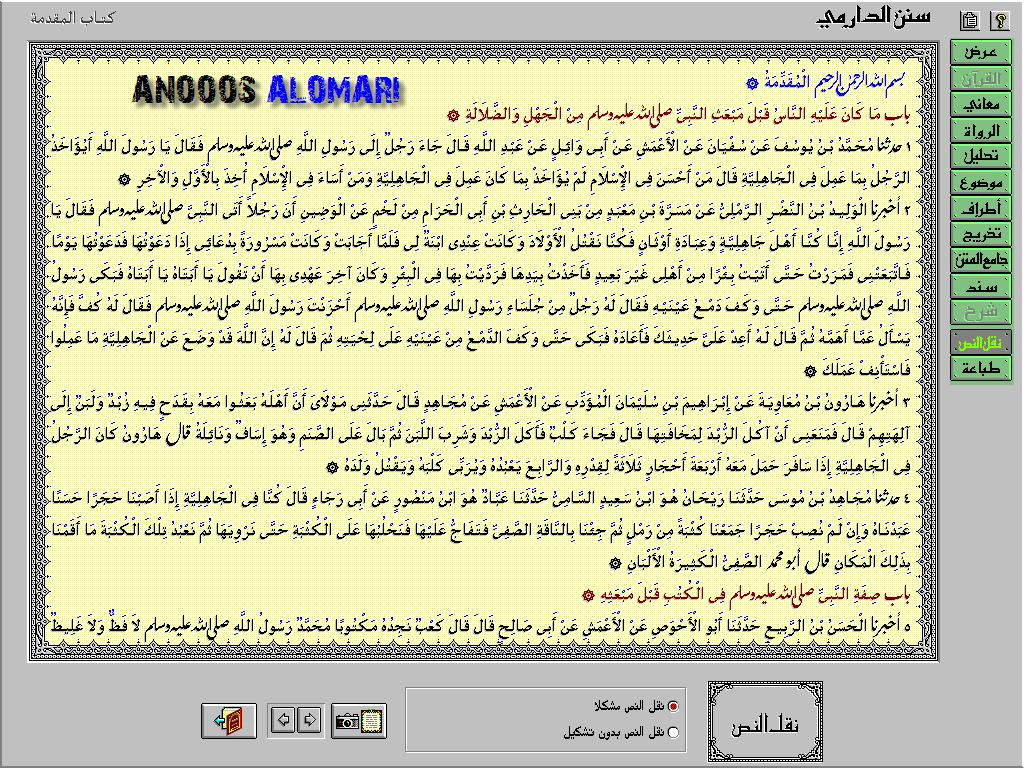القرآن الرقمي وإعراب القرآن 2vlqm8p