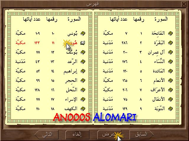 القرآن الرقمي وإعراب القرآن 5b9oja