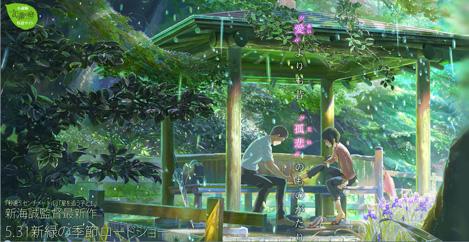 garden of words makoto shinkai dynit