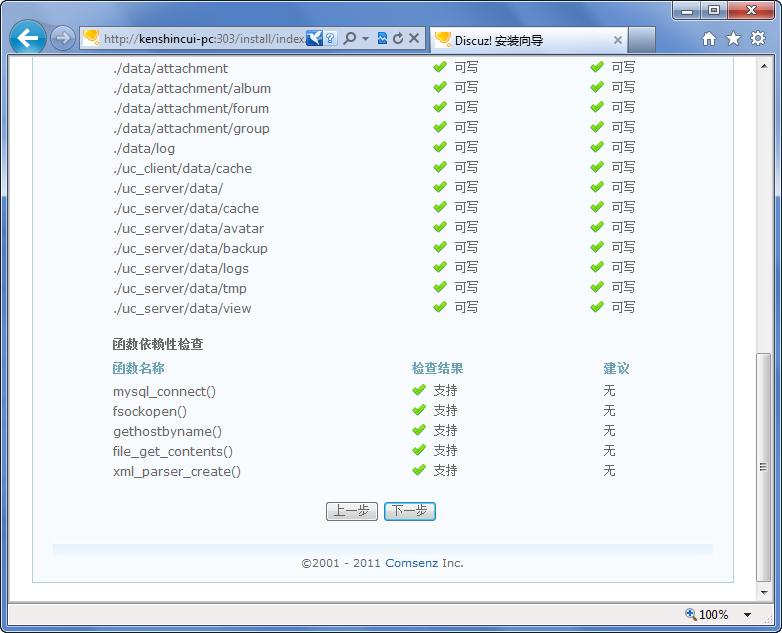 discuzx20_setup2
