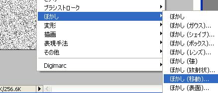 ぼかし(移動)