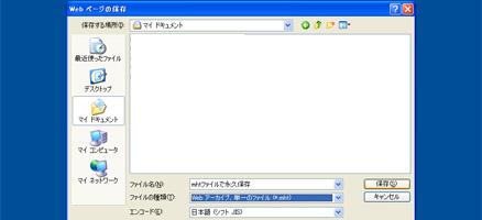 mhtファイルで永久保存