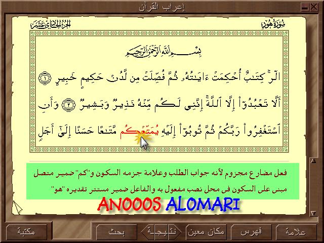 القرآن الرقمي وإعراب القرآن Nwwprk