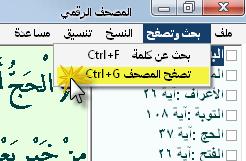 القرآن الرقمي وإعراب القرآن 244cw83