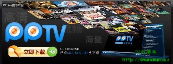 pptv网络电视安装教程