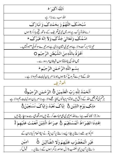 Translation of NAMAZ in URDU Namaz%20Tarjuma1