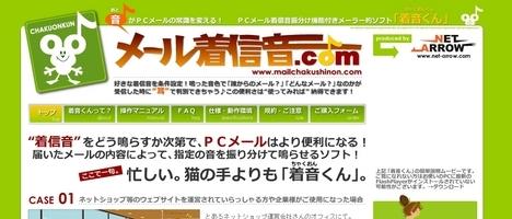 メール着信音.com