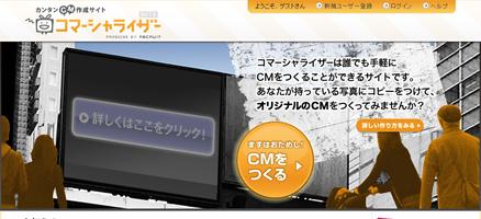 コマーシャルが簡単に作れるwebサービス