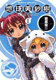Chikyu Misaki Flashbook
