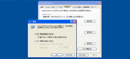マイクロソフトにエラー報告を送信しないようにする方法