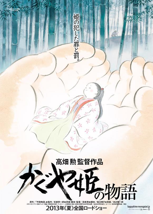 princess kaguya story isao takahata