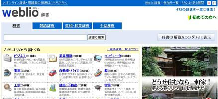 web辞書の決定版