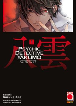 Psychic Detective Yakumo Panini