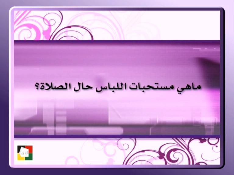 لإنك ريحانة ✿ إهداء للأخوات العفيفات S134