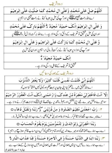 Translation of NAMAZ in URDU Namaz%20Tarjuma3