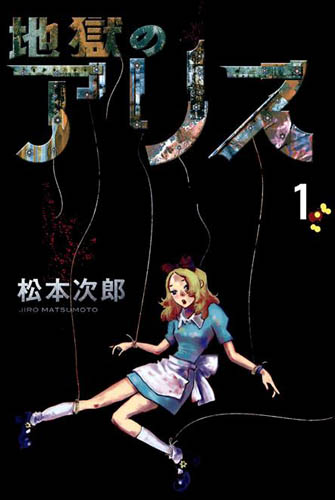 Alice in hell 1 cover flashbook edizioni