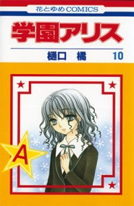 alice_academy_10_COVER
