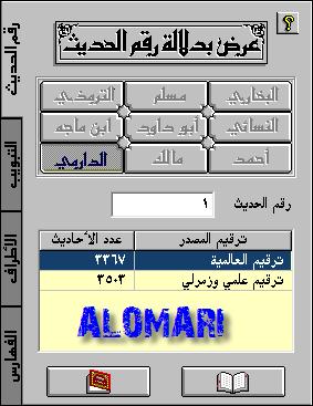 القرآن الرقمي وإعراب القرآن 2zs73fk