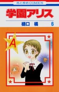 Gakuen_Alice_6_cover
