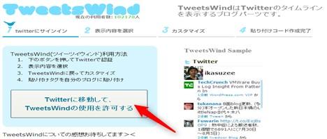 Twitterをブログに掲載するシンプルなブログパーツを設置しました