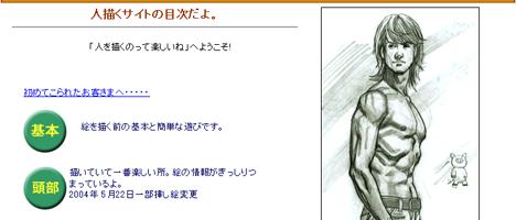 人物画の描き方・絵の描き方を紹介しているサイト