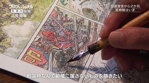 miyazaki new manga 2