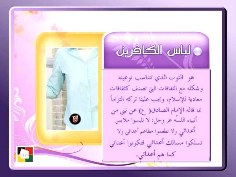 لإنك ريحانة ✿ إهداء للأخوات العفيفات S114