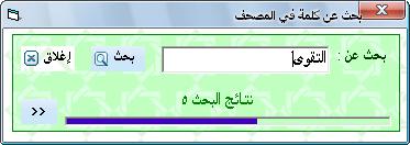 القرآن الرقمي وإعراب القرآن 2w3qj43