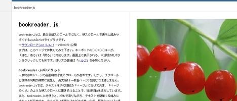 横スクロールで魅せる新感覚Javascript「bookreader.js」