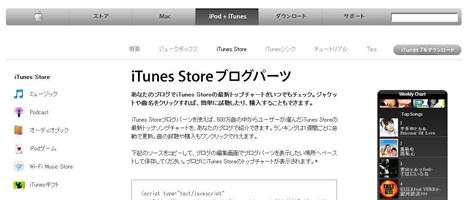 アップルからiTunesのおしゃれなブログパーツを紹介