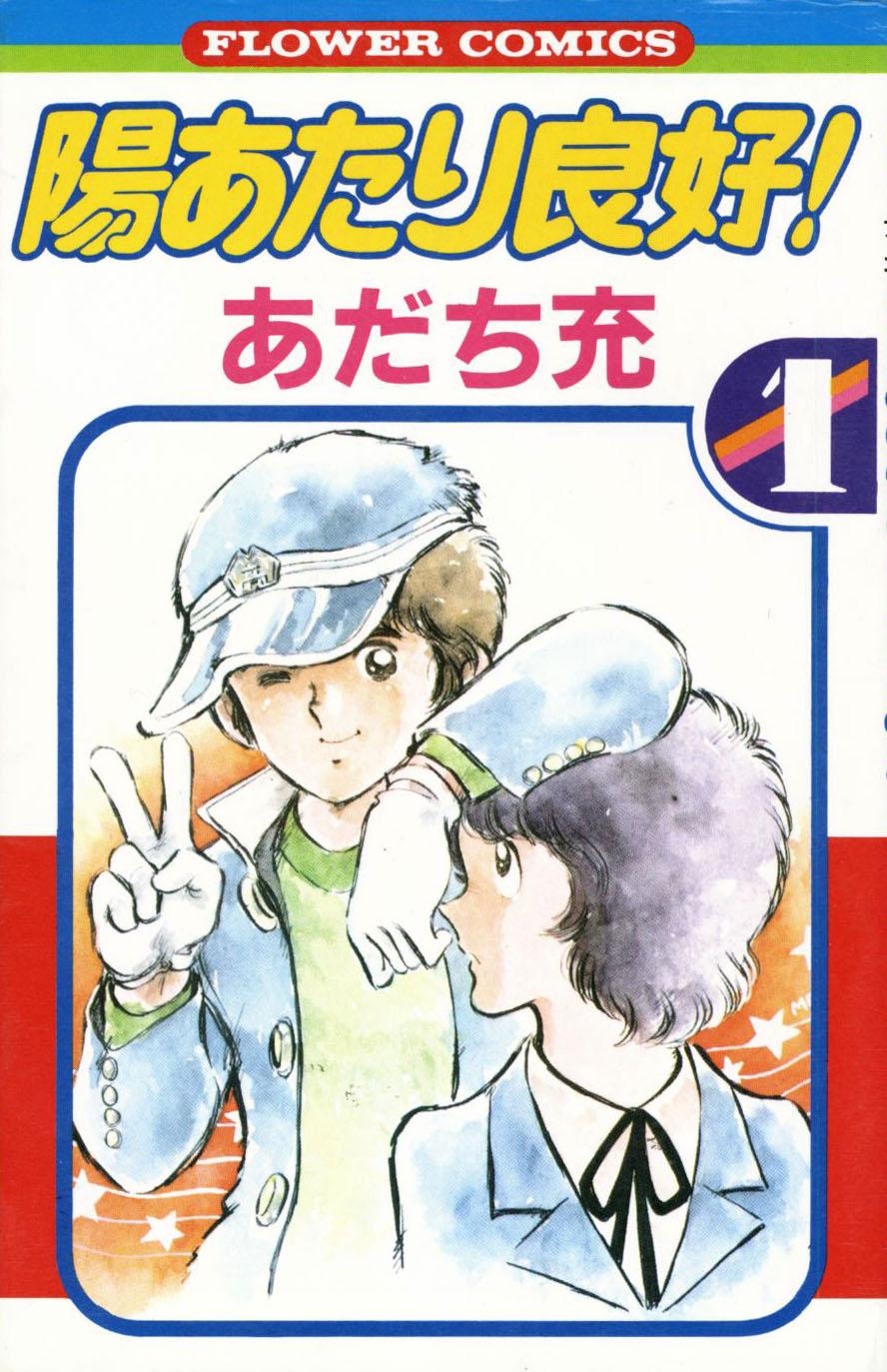 Hiatari Ryoko Cover Giapponese